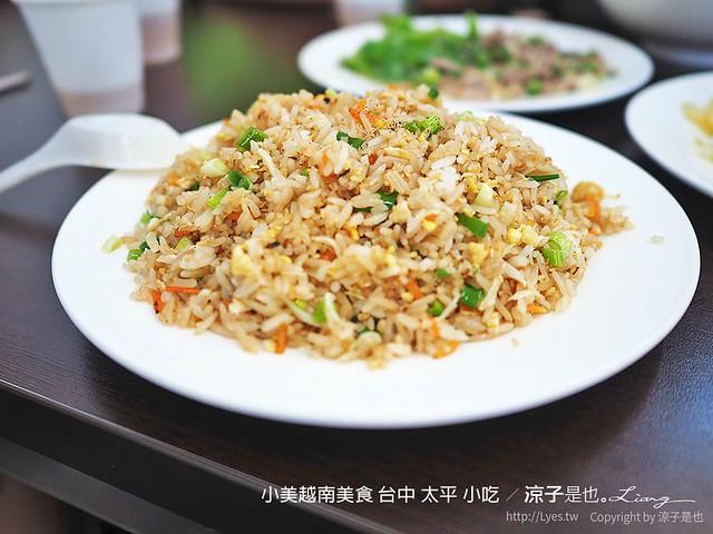 小美越南美食 台中 太平 小吃 8