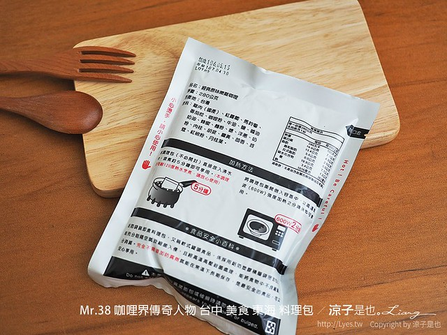 Mr.38 咖哩界傳奇人物 台中 美食 東海 料理包 73