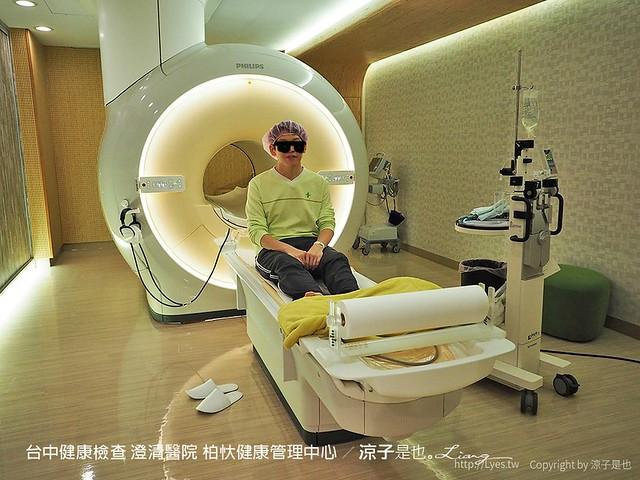 台中健康檢查 澄清醫院 柏忕健康管理中心 24