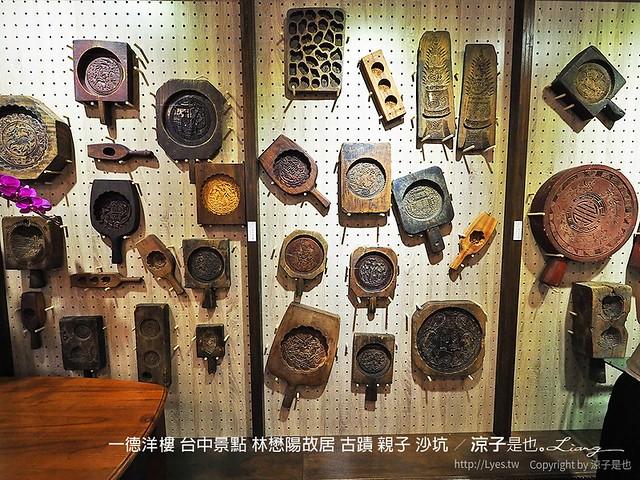 一德洋樓 台中景點 林懋陽故居 古蹟 親子 沙坑 29