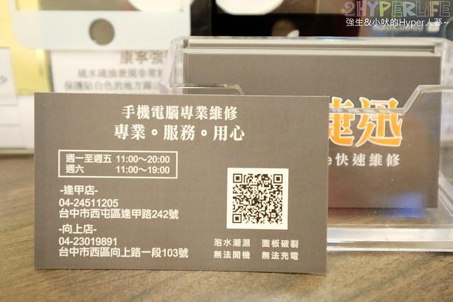捷訊iphone維修中心 (33)