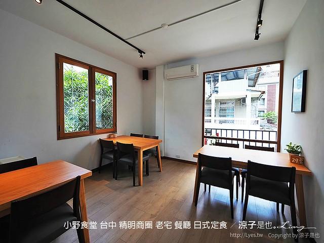 小野食堂 台中 精明商圈 老宅 餐廳 日式定食 18