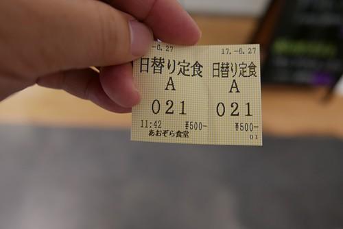 shiyakushoaozorashokudo010