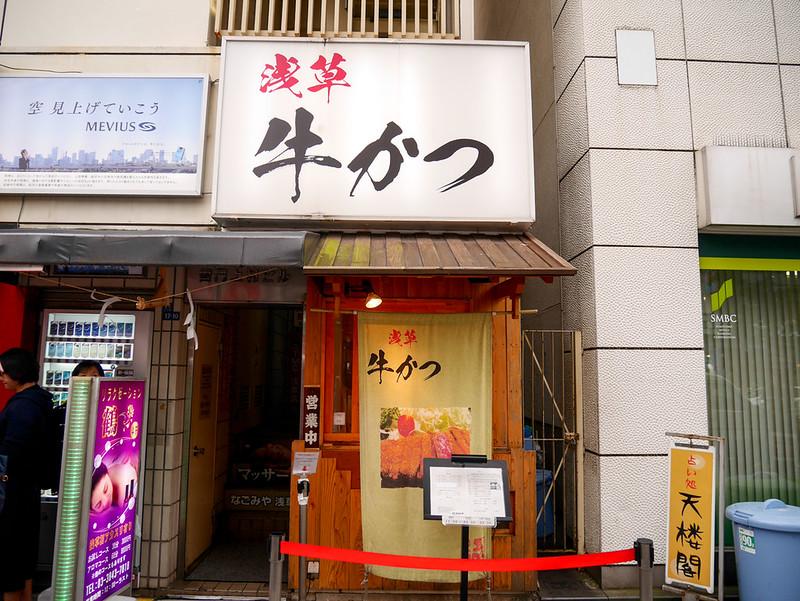 2017.05東京淺草炸牛排