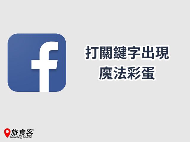 facebook -魔法彩蛋