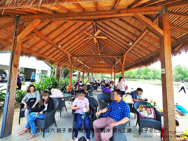 雲林斗六 親子 景點 雅聞 峇里 海岸 觀光工廠 18