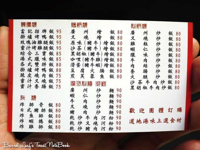 fu-ji-cantonese (6)