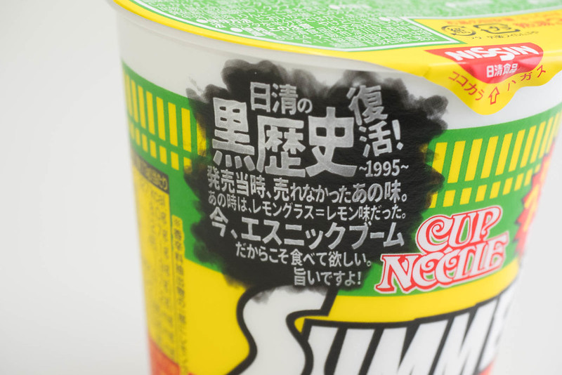 CUPNOODLE_SUMMER-2