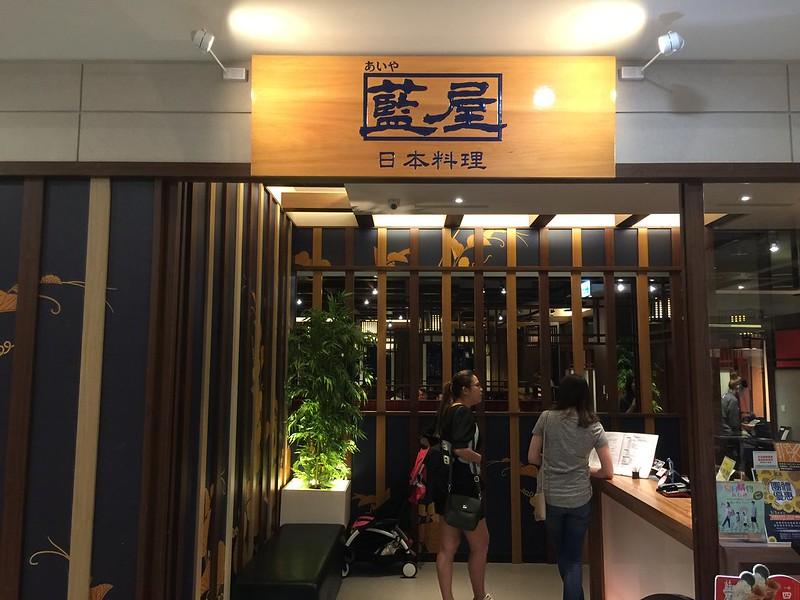 藍屋(あいや)  @ 台南南紡夢時代五樓