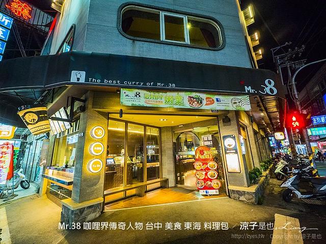 Mr.38 咖哩界傳奇人物 台中 美食 東海 料理包 68