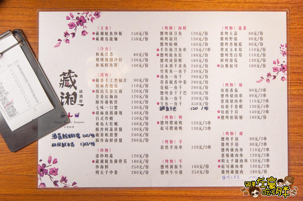 藏湘居酒屋-4