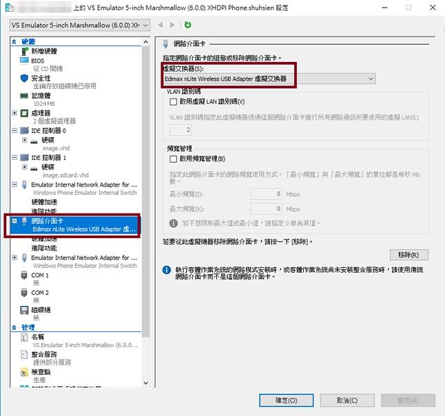 [X.Form] Visual Stuid Emulator for Android 設定 wifi 連線-4