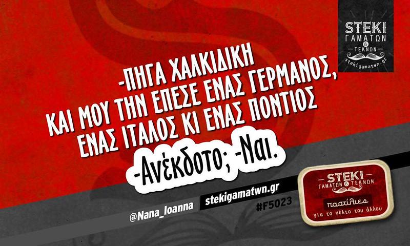 -Πήγα Χαλκιδική  @Nana_Ioanna