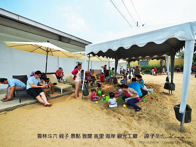 雲林斗六 親子 景點 雅聞 峇里 海岸 觀光工廠 15