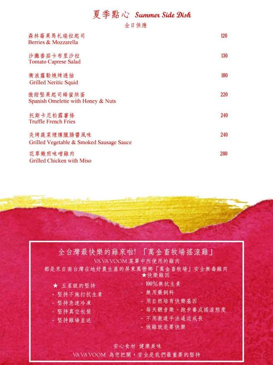 台北東區國父紀念館站附近VA VA VOOM菜單menu價位訂位 (1)