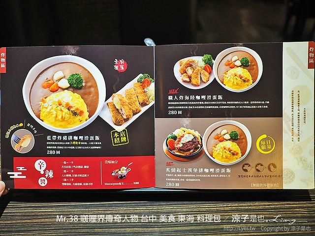 Mr.38 咖哩界傳奇人物 台中 美食 東海 料理包 41