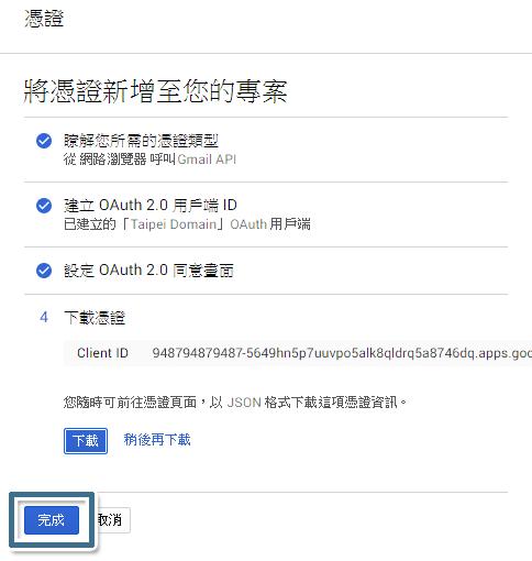 按一下 [完成] 便可結束 Gmail API 的憑證設定