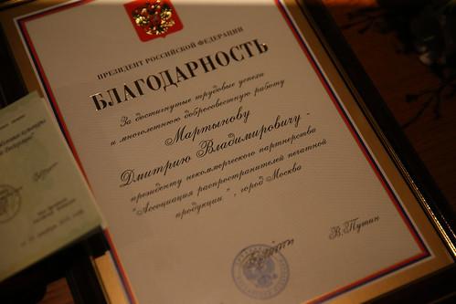 Благодарность Президента РФ Д.В. Мартынову