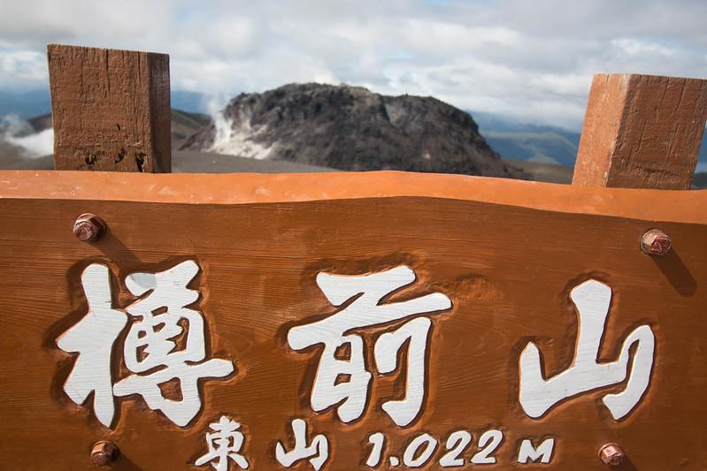 20150920-樽前山-0296.jpg