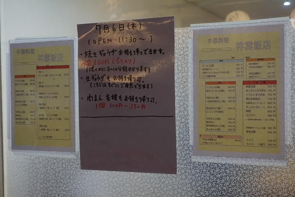 祥雲飯店(東長崎)