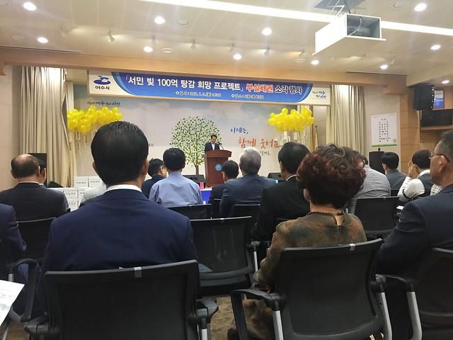 20170703_여수시 서민빚100억탕감 희망 프로젝트