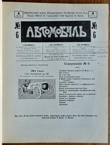 1911-03-15. № 6. Автомобиль 3459 29