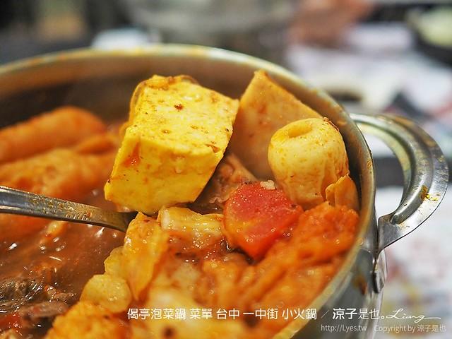 偈亭泡菜鍋 菜單 台中 一中街 小火鍋 18