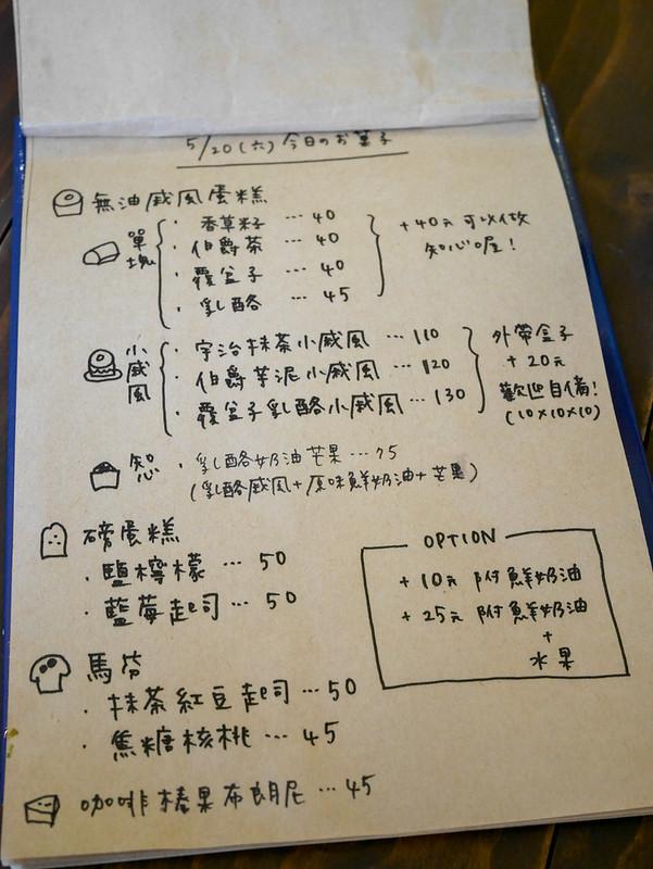 2017.05小麥菓子