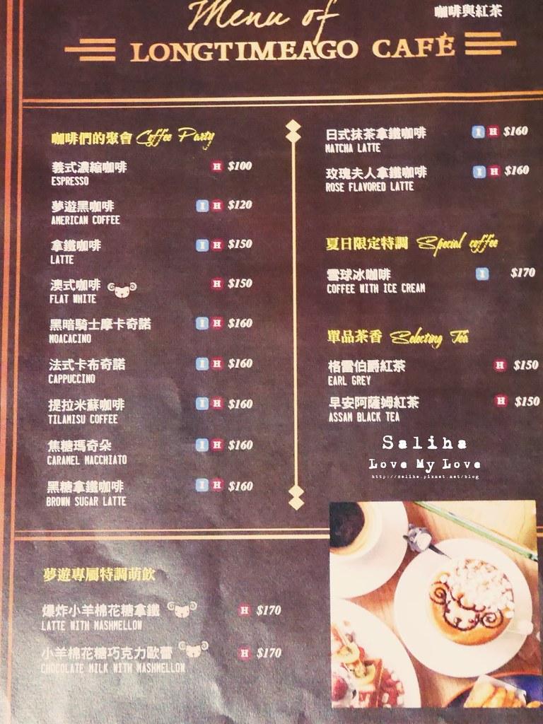 台北東區下午茶推薦Longtimeago Cafe 夢遊咖啡館菜單menu (2)