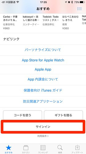 apple_id_cn01
