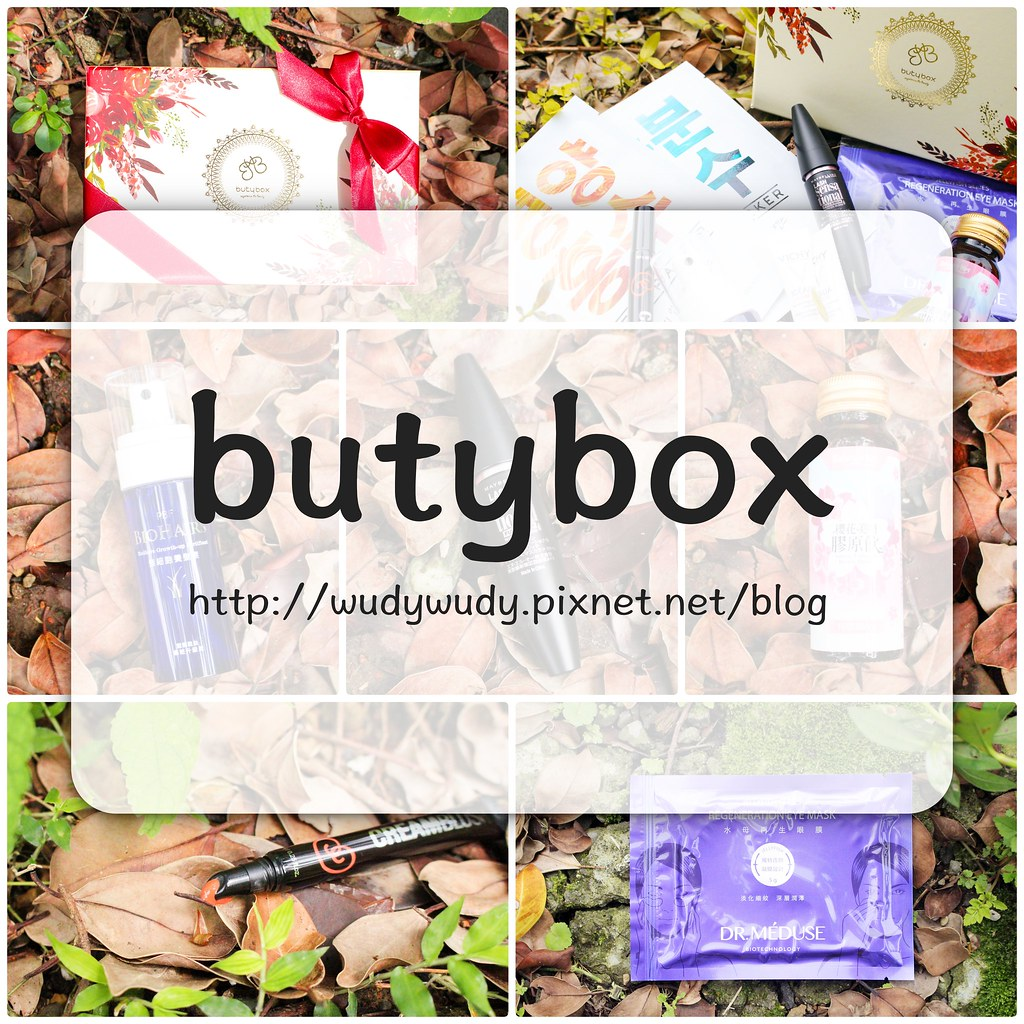201705butybox