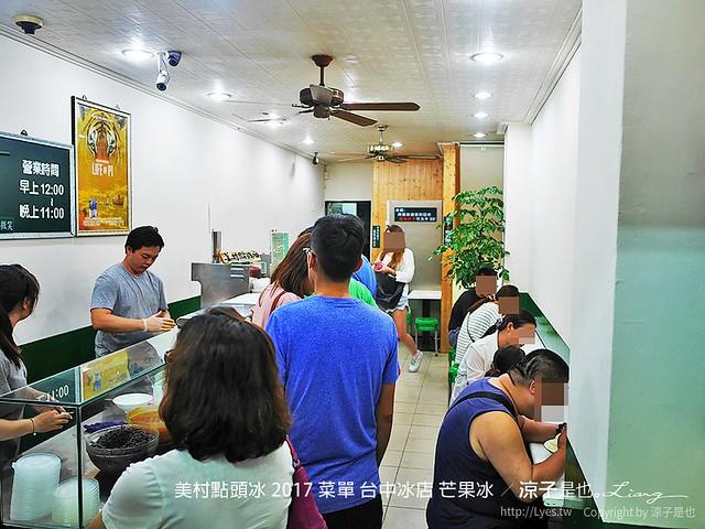 美村點頭冰 2017 菜單 台中冰店 芒果冰 8