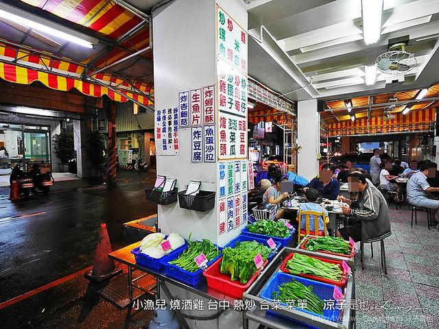 小漁兒 燒酒雞 台中 熱炒 合菜 菜單 4