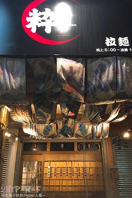 粋 日式拉麵專門店(大連二店) (1)