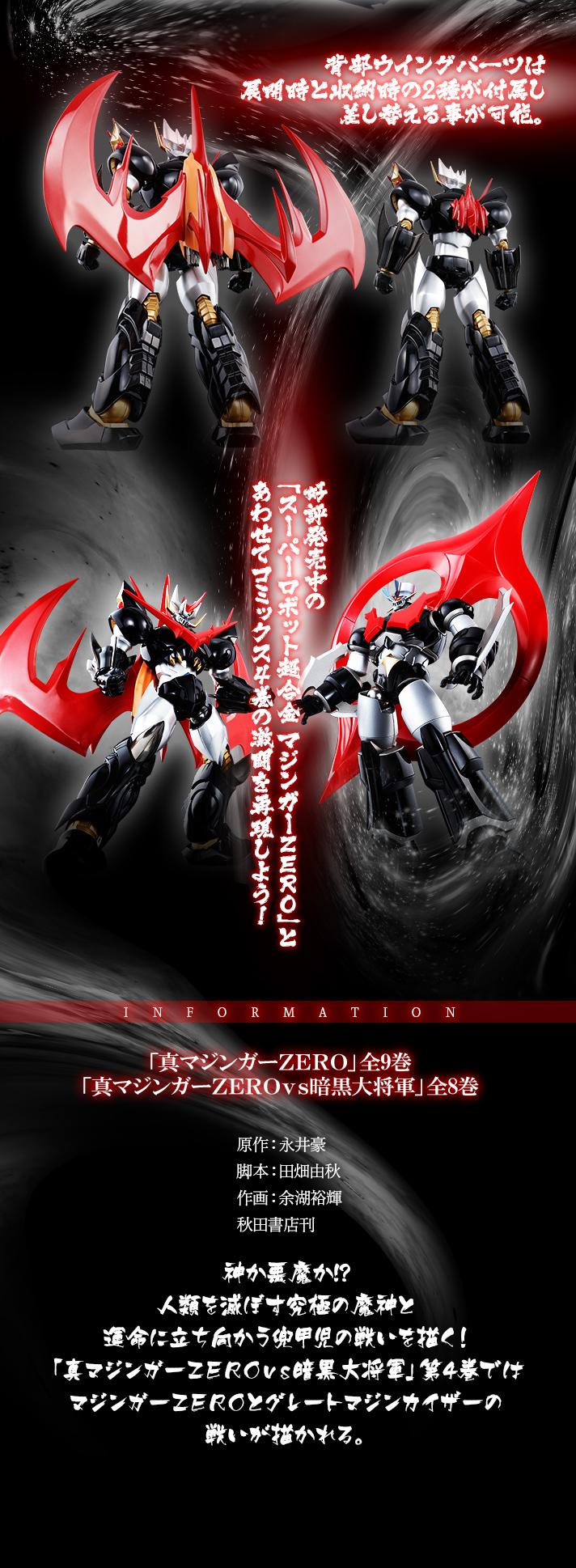 SR超合金 - 金剛大魔神凱薩 スーパーロボット超合金 グレートマジンカイザー