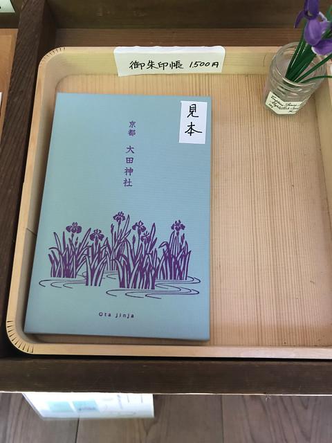 大田神社のオリジナル御朱印帳