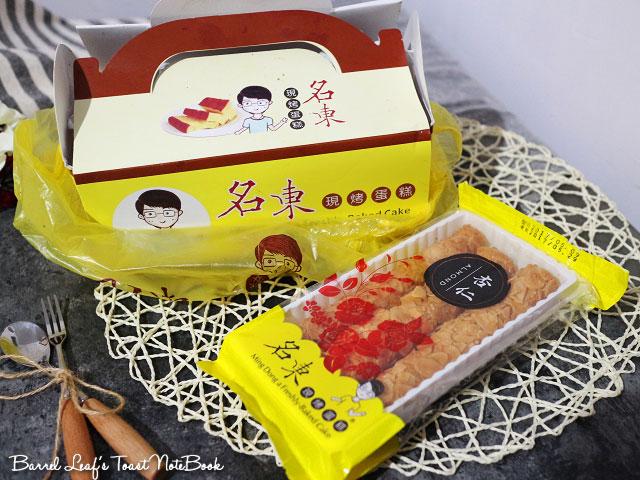ming-dong-cake (1)