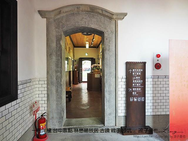 一德洋樓 台中景點 林懋陽故居 古蹟 親子 沙坑 24