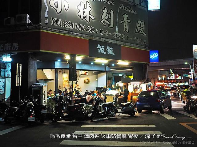 飯飯食堂 台中 燒肉丼 火車站餐廳 宵夜 15