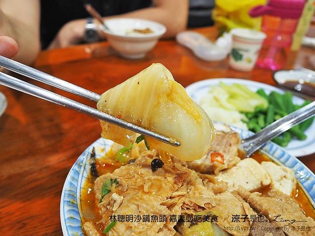 林聰明沙鍋魚頭 嘉義必吃美食  22