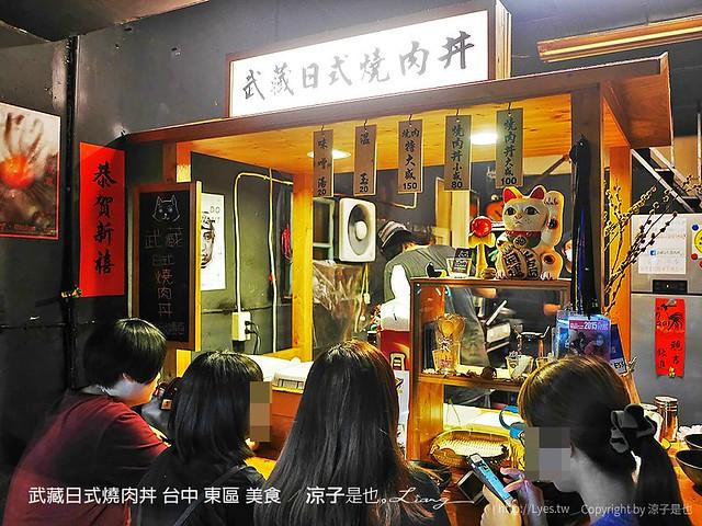 武藏日式燒肉丼 台中 東區 美食 20