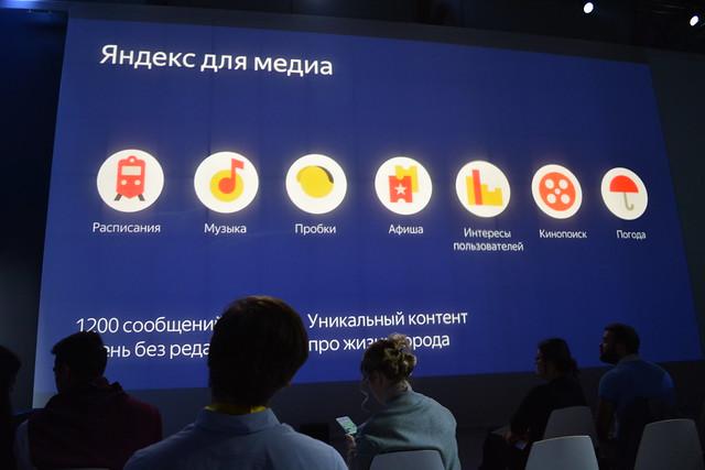 Yandex services
