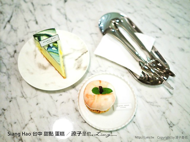 Siang Hao 台中 甜點 蛋糕 15