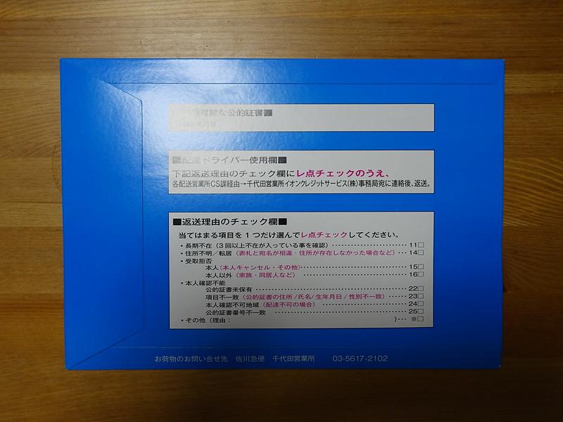 DSC01795