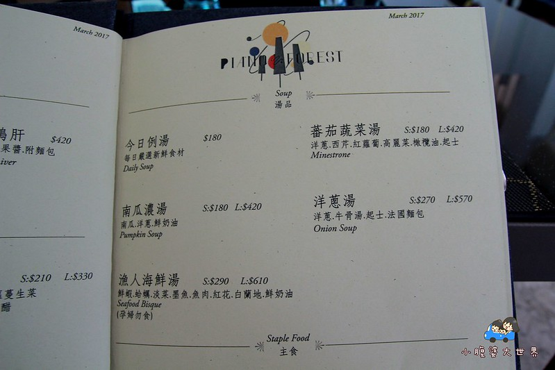 台中鋼琴餐廳 038