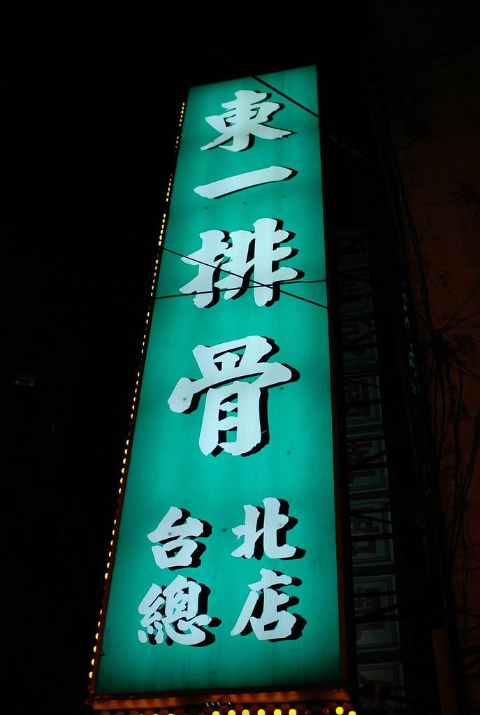 東一排骨 2006-11-24