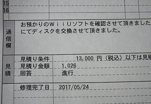 任天堂ディスク交換の料金
