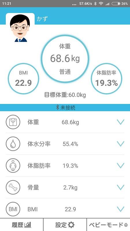 Screenshot_2017-06-18-11-21-25-292_com.lefu.iwellness.newes.cn.system.byoneja