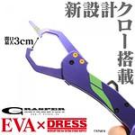 魚群來襲!EVA x DRESS 《新世紀福音戰士》聯名釣具  「夾魚器 EVANGELION-01」、橡膠鑰匙圈( 測量app「爆釣メジャー」對應)