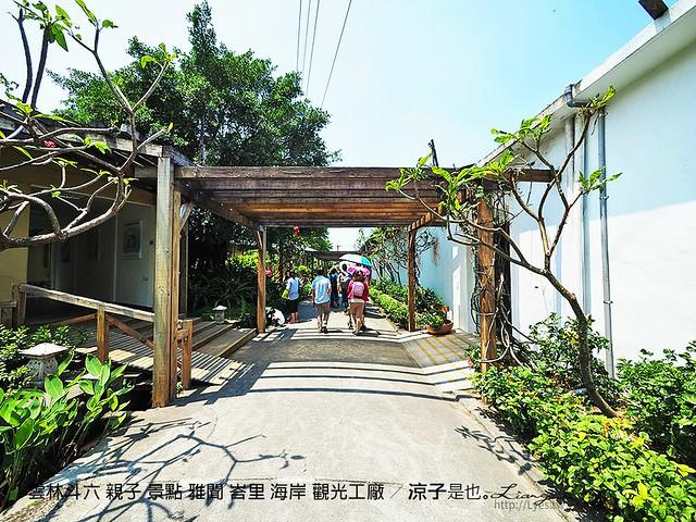 雲林斗六 親子 景點 雅聞 峇里 海岸 觀光工廠 9